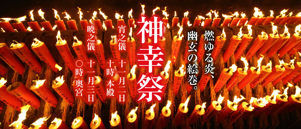 神幸祭(よまつり)のイメージ