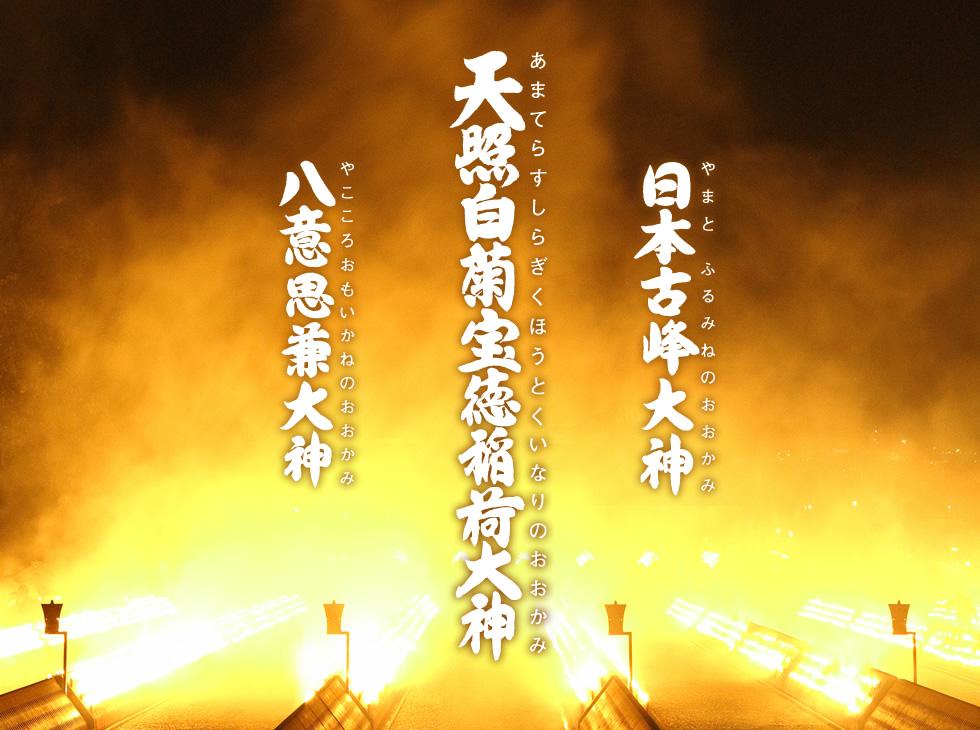 宝徳山稲荷大社の歴史のイメージ